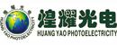 深圳市煌耀光电科技有限公司