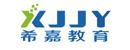 北京希嘉创智教育科技有限公司