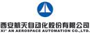 西安航天自动化股份有限公司