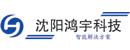 沈阳鸿宇科技有限公司