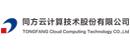 同方(深圳)云计算技术股份有限公司