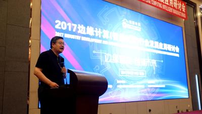 边缘计算产业联盟理事长、中国科学院沈阳自动化研究所所长于海斌.jpg