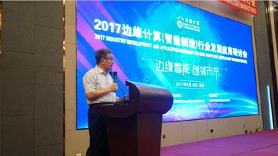 边缘计算产业联盟专委会副主任、中国工程院院士王天然.JPG