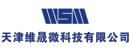天津维晟微科技有限公司