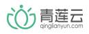 北京方研矩行科技有限公司(青莲云)