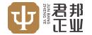 福建省君邦正业科技有限公司