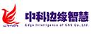 中科边缘智慧信息科技(苏州)有限公司